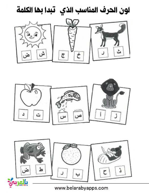 Arabic Alphabet Worksheets Activities Of Arabic Alphabet Practice Worksheet  Printable ⋆ بالعربي نتعلم - Free Templates